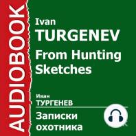 Записки охотника