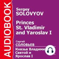 Князья Владимир Святой и Ярослав I