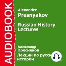 Лекции по русской истории. Киевская Русь