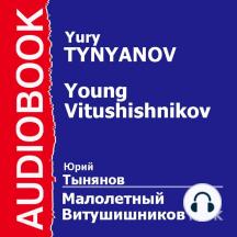 Малолетний Витушишников