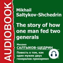 Повесть о том, как один мужик двух генералов прокормил