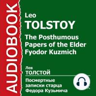 Посмертные записки старца Федора Кузьмича