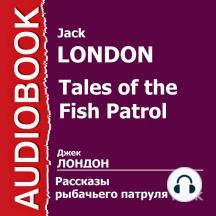 Рассказы рыбачьего патруля. Сборник рассказов