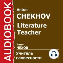 Учитель словесности