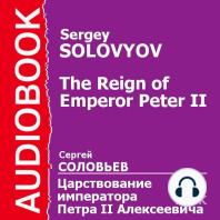 Царствование императора Петра II Алексеевича