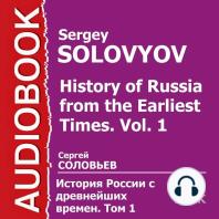 История России с древнейших времен. Том 01