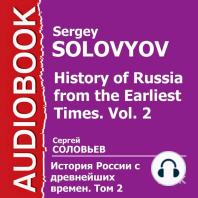История России с древнейших времен. Том 02