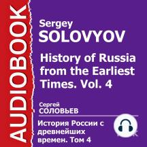 История России с древнейших времен. Том 04