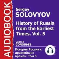 История России с древнейших времен. Том 05
