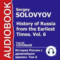 История России с древнейших времен. Том 06