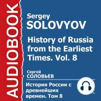 История России с древнейших времен. Том 08