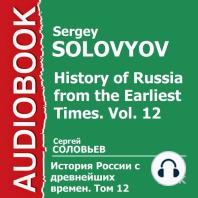 История России с древнейших времен. Том 12