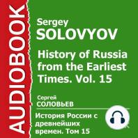 История России с древнейших времен. Том 15