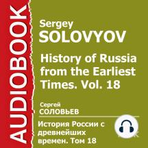 История России с древнейших времен. Том 18