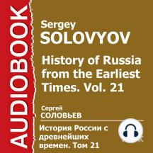 История России с древнейших времен. Том 21