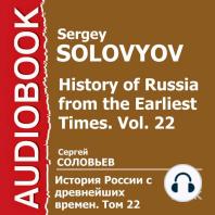 История России с древнейших времен. Том 22