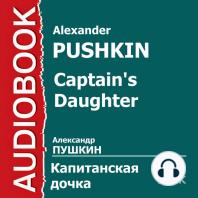 Капитанская дочка