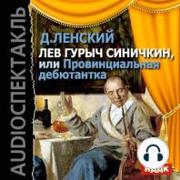 Лев Гурыч Синичкин, или Провинциальная дебютантка