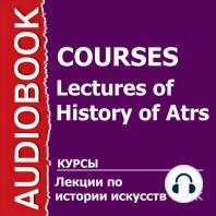Лекции по истории искусств