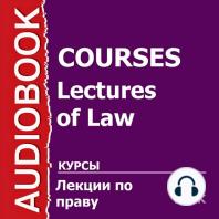 Лекции по праву