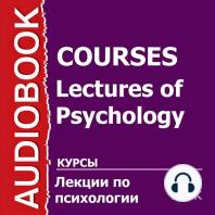 Лекции по психологии
