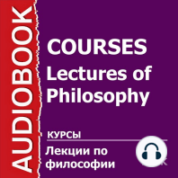 Лекции по философии