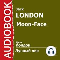 Лунный лик. Сборник рассказов