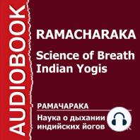Наука о дыхании индийских йогов