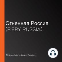 Огненная Россия (Fiery Russia)