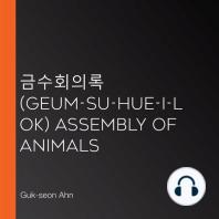 금수회의록 (Geum-su-Hue-I-Lok) Assembly of Animals