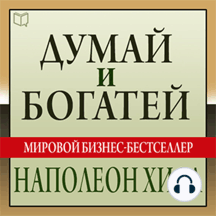 Think and Grow Rich: The Landmark Bestseller - Now Revised and Updated for the 21st Century - Russian Edition