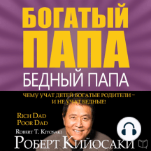 Rich Dad Poor Dad for Teens: The Secrets About Money--that You Don't Learn in School! - Russian Edition