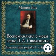 Воспоминания о моем отце П. А. Столыпине