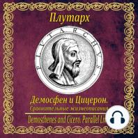 Демосфен и Цицерон. Сравнительные жизнеописания.