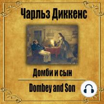 Домби и сын.