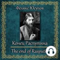 Конец Распутина