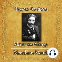 Менахем-Мендл