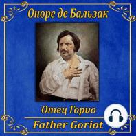 Отец Горио