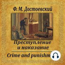 Преступление и наказание
