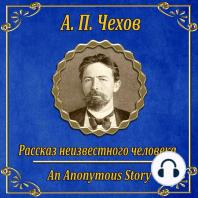 Рассказ неизвестного человека