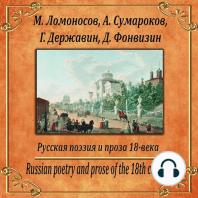 Русская поэзия и проза 18-го века