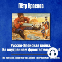 Русско-японская война, На внутреннем фронте (мемуары): мемуары