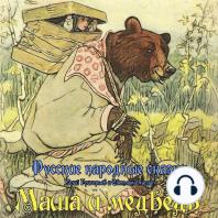 Сказки. Маша и медведь