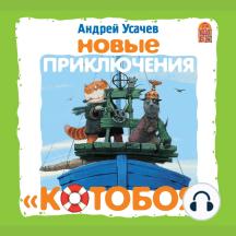 Новые приключения Котобоя