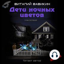 Дети ночных цветов: Книга 1