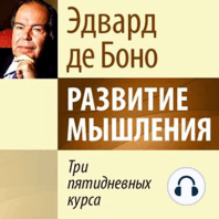 5-Day Course in Thinking, The [Russian Edition]