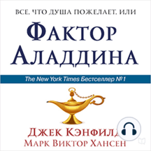 Aladdin Factor, The [Russian Edition]: How to Ask for and Get What You Want in Every Area of Your Life