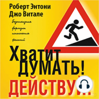 Beyond Positive Thinking [Russian Edition]