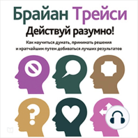 Get Smart! [Russian Edition]