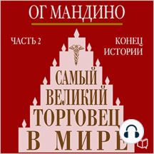 Greatest Salesman in World, The (Part 2) [Russian Edition]: The End of the Story